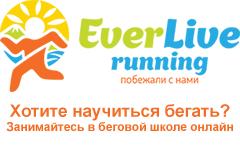 Беговая школа Everlive Running