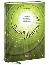 http://www.everlive.ru/dan-buettner-secrets-of-a-long-life/