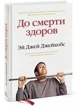 http://www.everlive.ru/aj-jacobs-drop-dead-healthy/